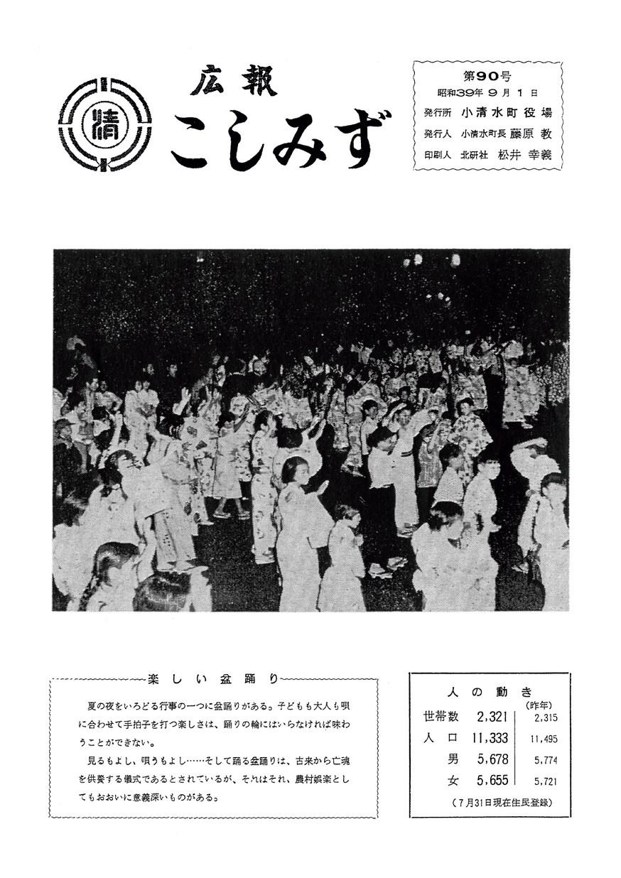 広報こしみず昭和39年9月号の表紙画像