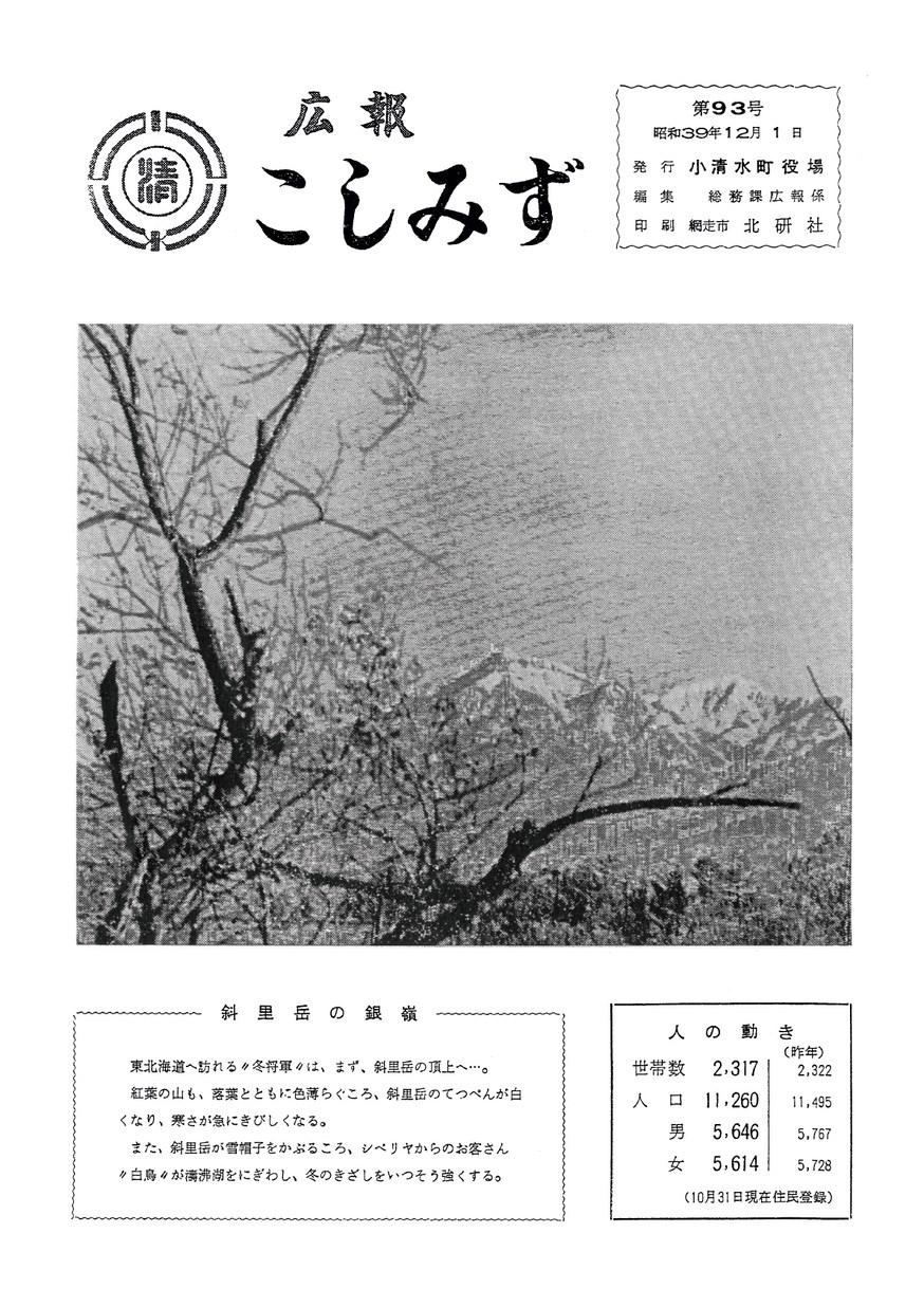 広報こしみず昭和39年12月号の表紙画像
