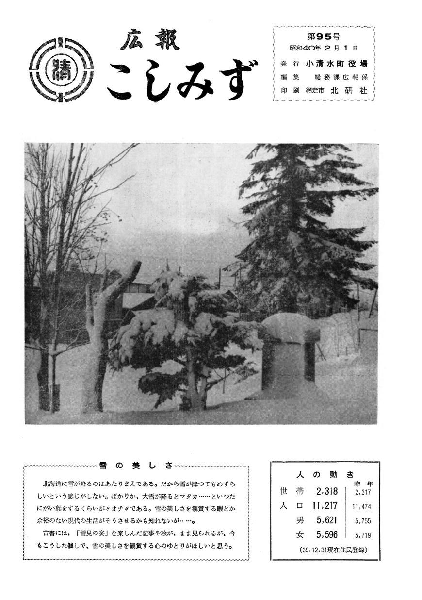 広報こしみず昭和40年2月号の表紙画像