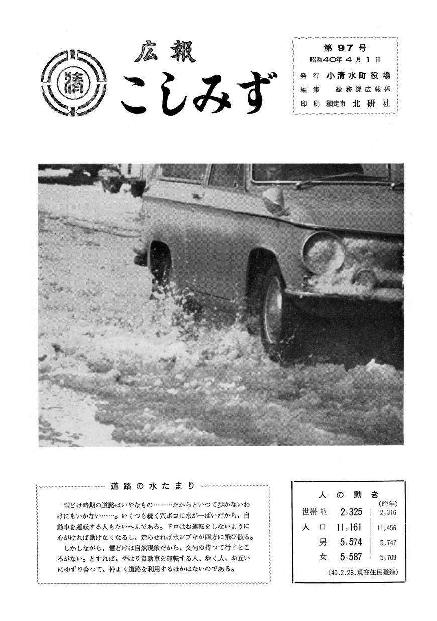 広報こしみず昭和40年4月号の表紙画像