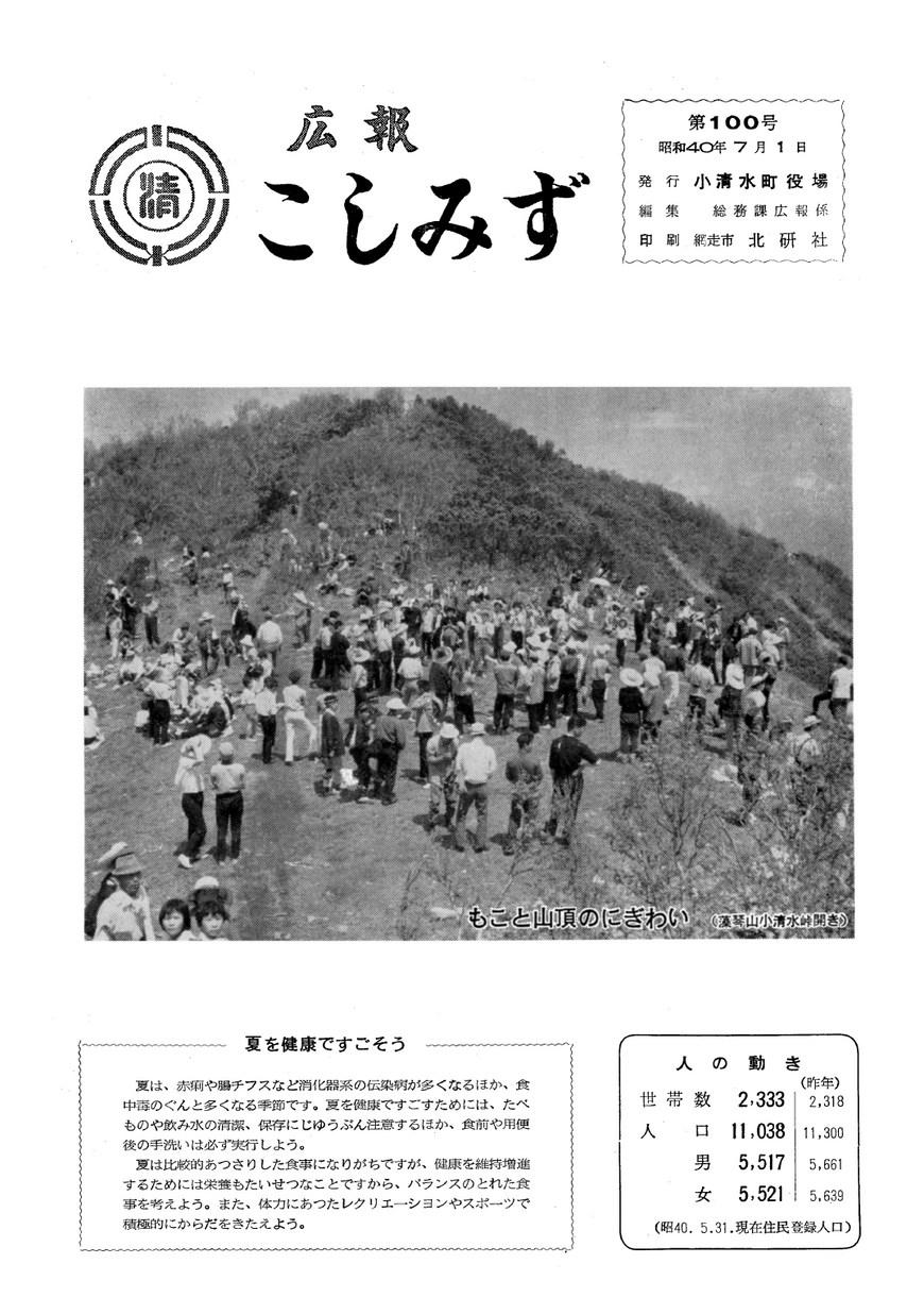 広報こしみず昭和40年7月号の表紙画像