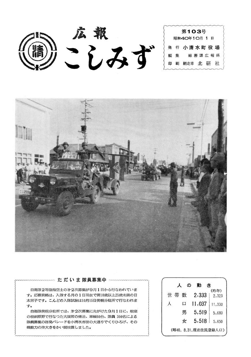 広報こしみず昭和40年10月号の表紙画像