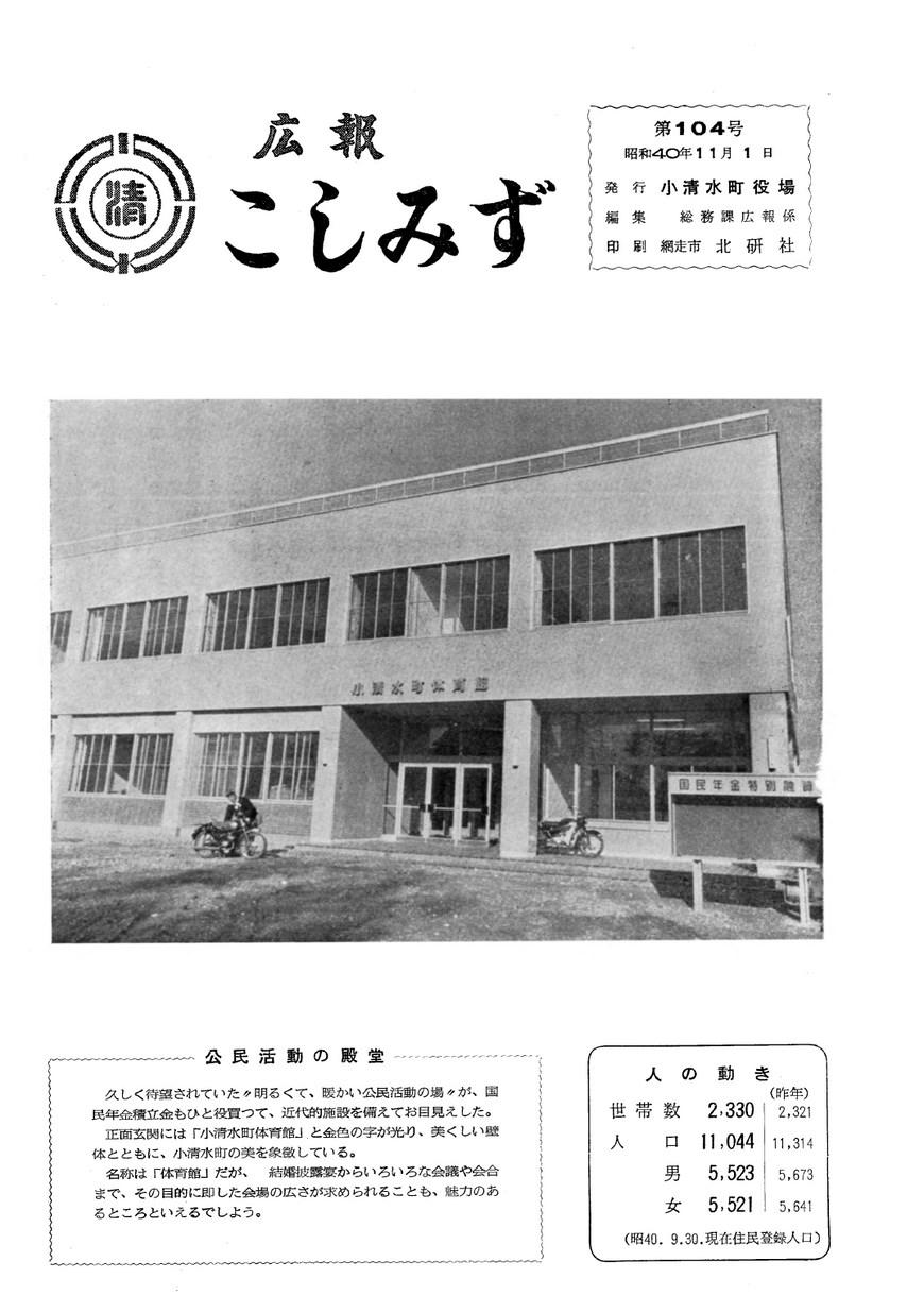 広報こしみず昭和40年11月号の表紙画像