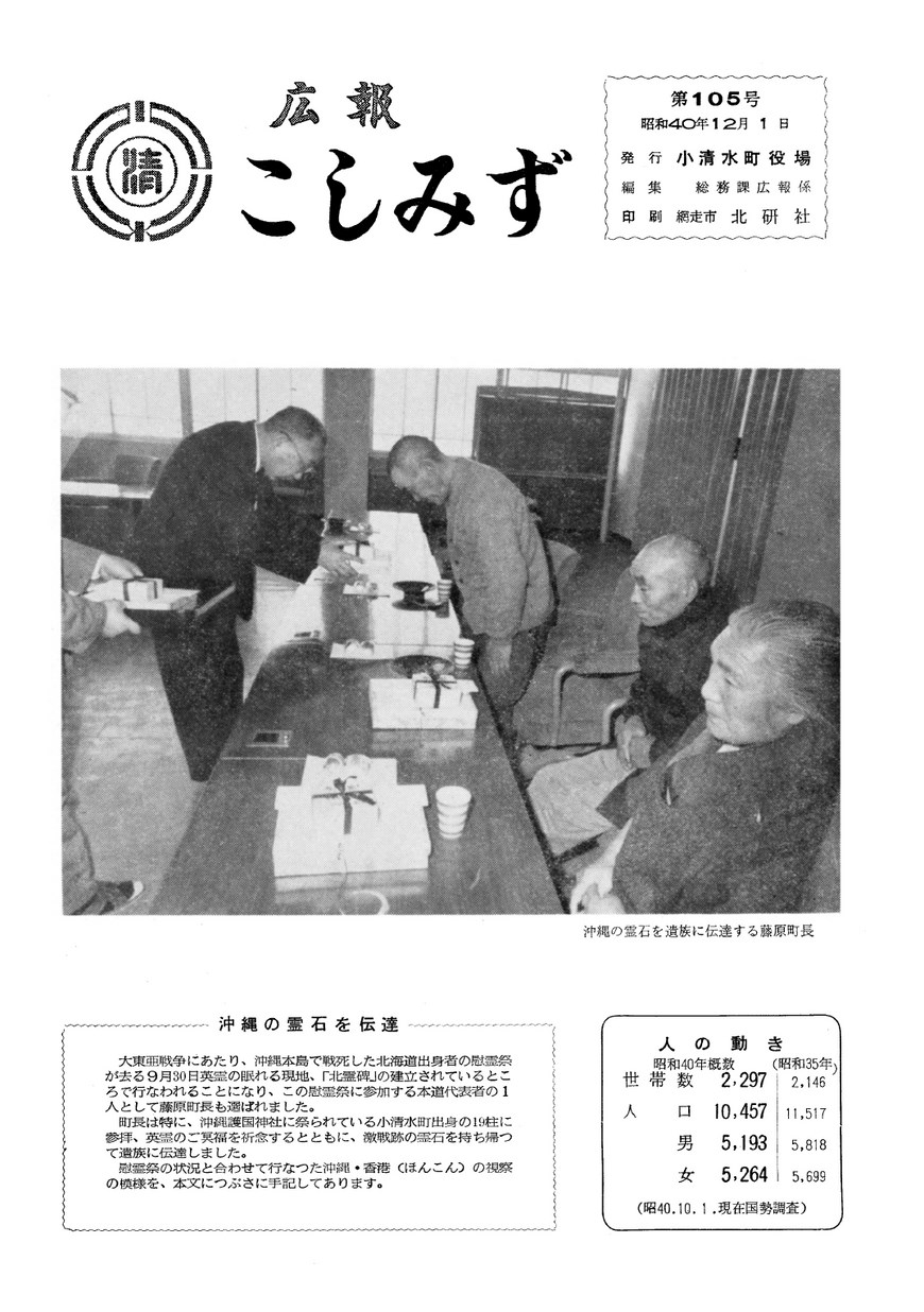 広報こしみず昭和40年12月号の表紙画像