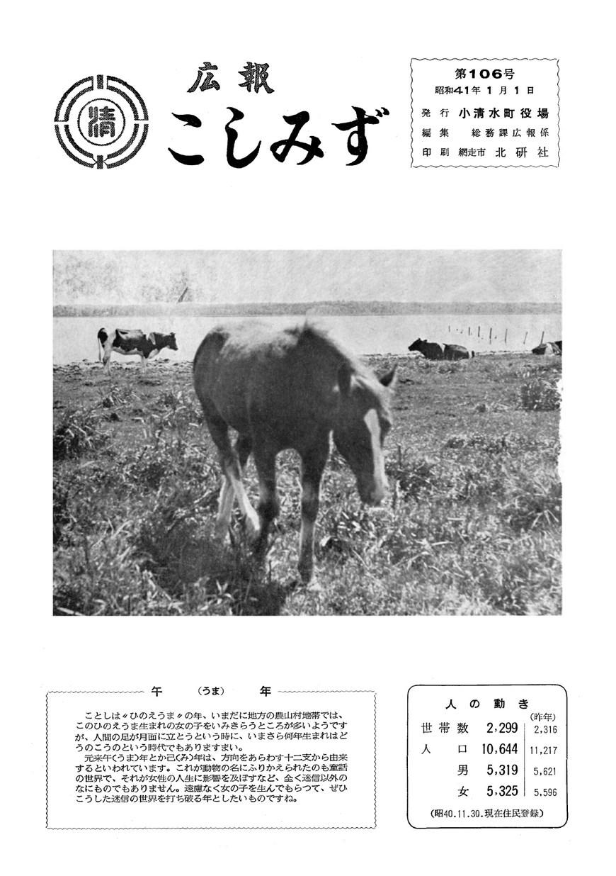 広報こしみず昭和41年1月号の表紙画像