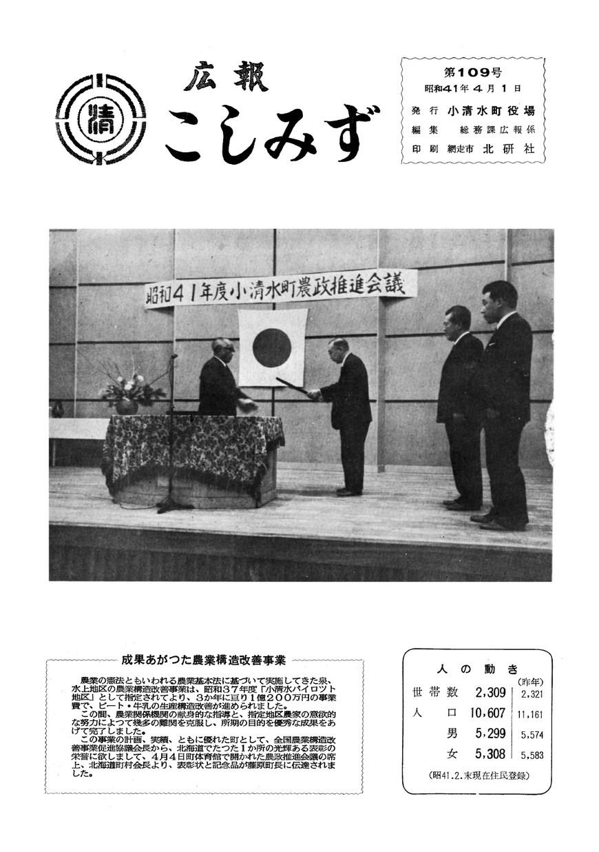 広報こしみず昭和41年4月号の表紙画像