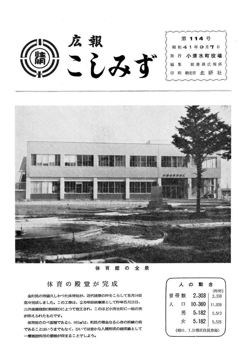 広報こしみず昭和41年9月号の表紙画像
