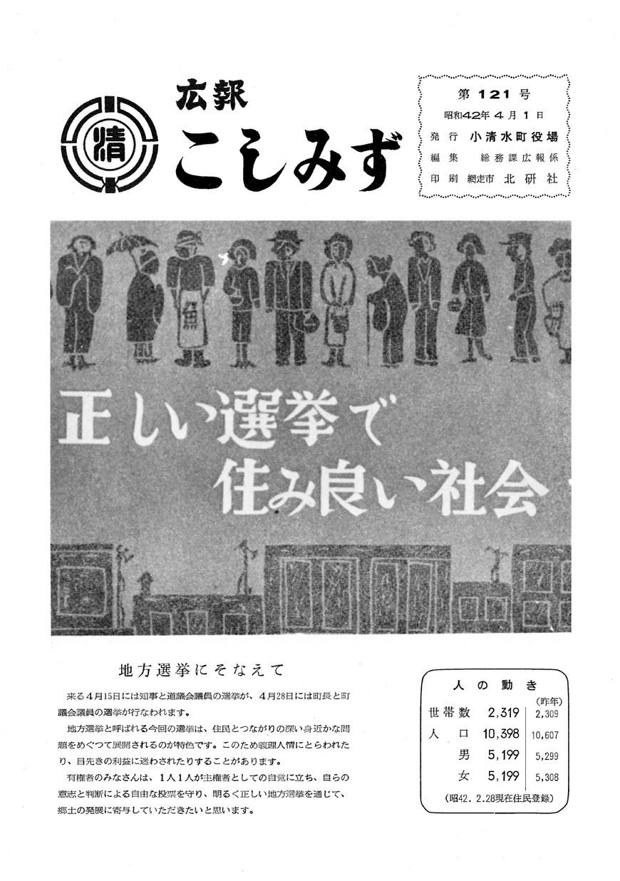 広報こしみず昭和42年4月号の表紙画像