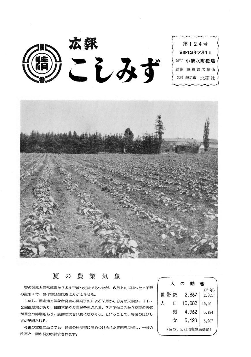 広報こしみず昭和42年7月号の表紙画像