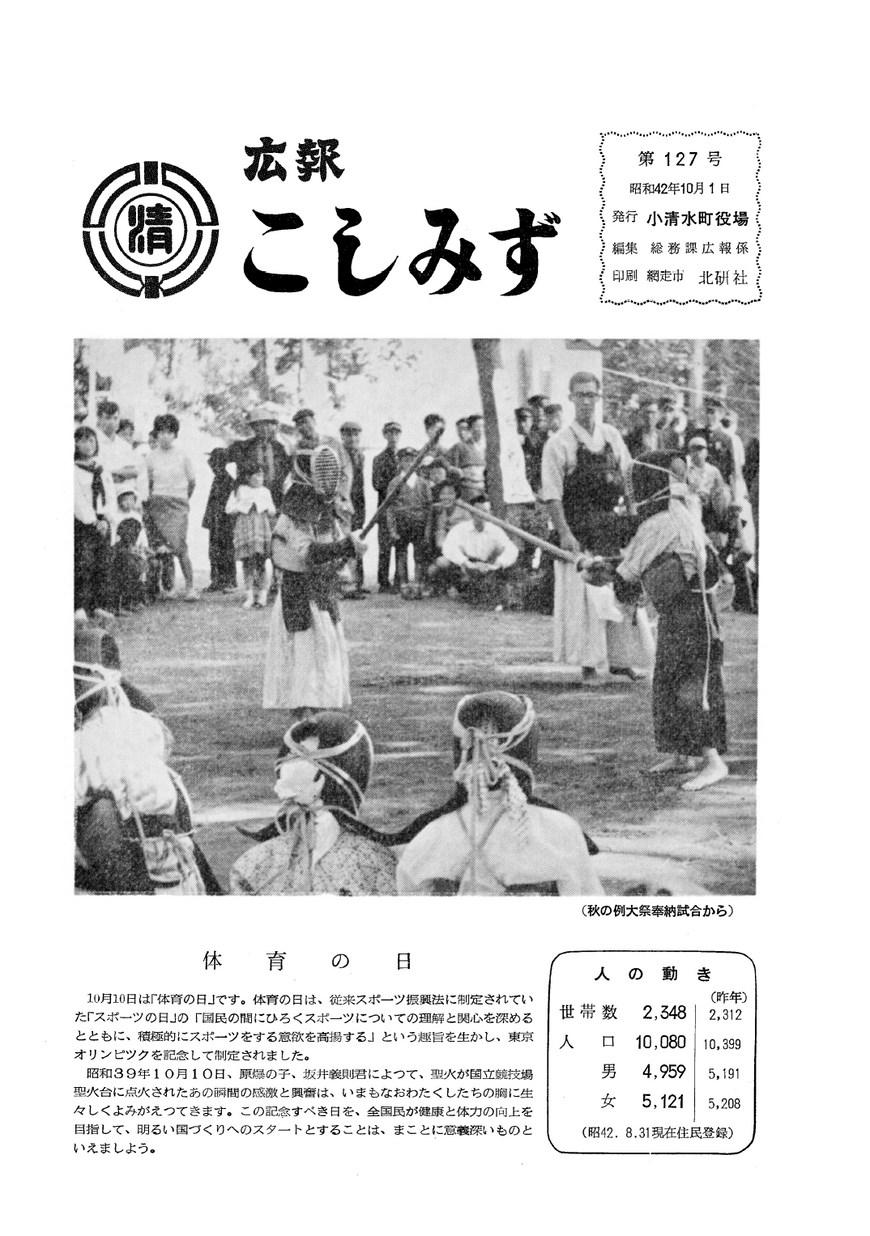 広報こしみず昭和42年10月号の表紙画像