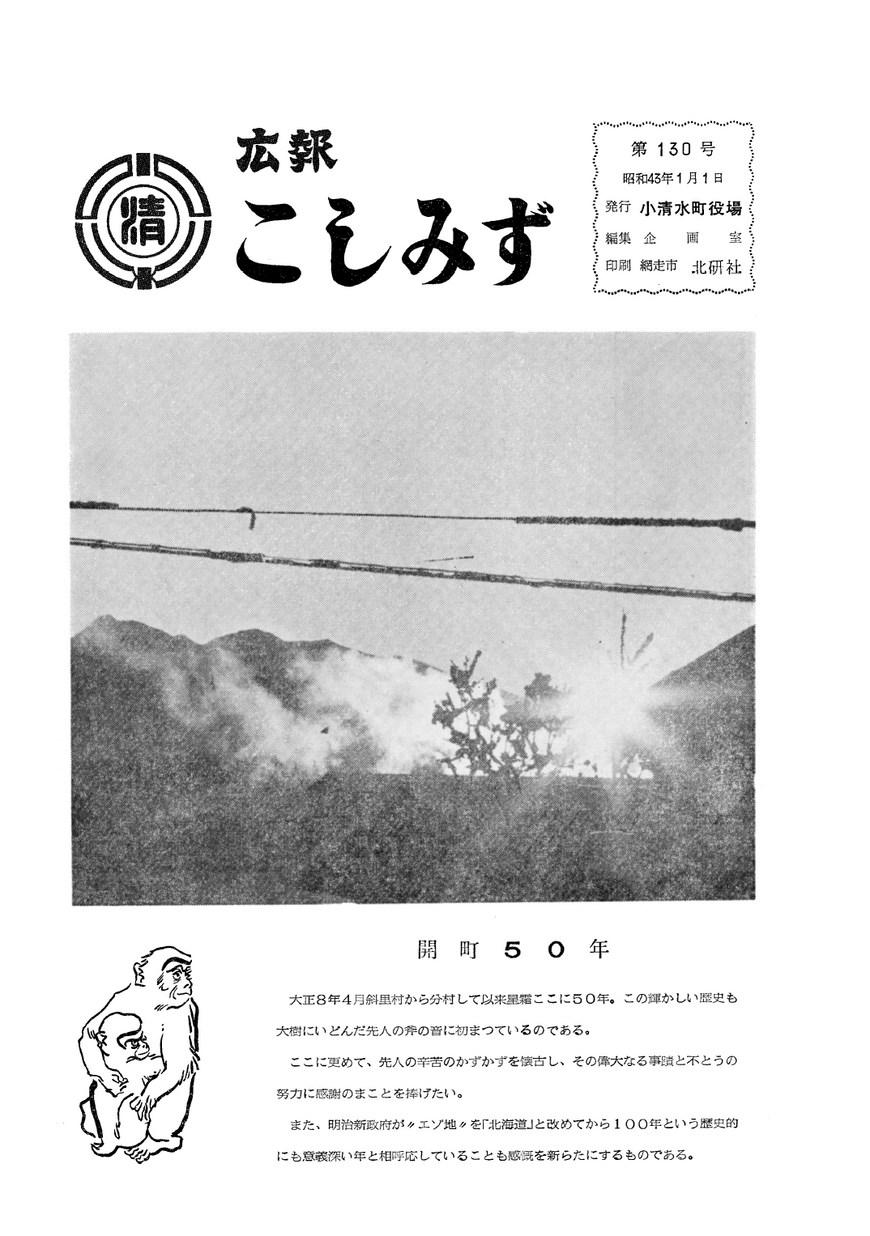 広報こしみず昭和43年1月号の表紙画像