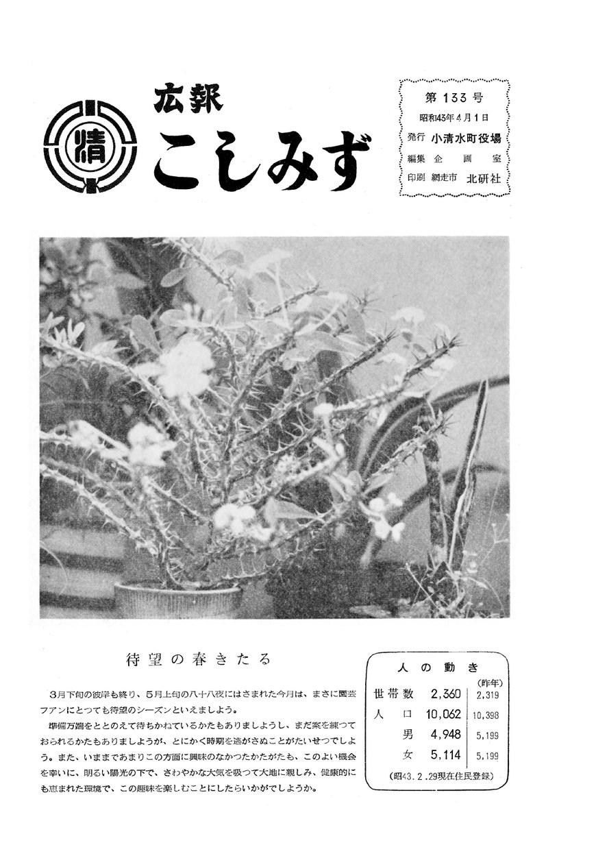 広報こしみず昭和43年4月号の表紙画像