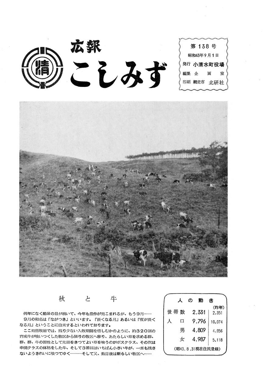 広報こしみず昭和43年9月号の表紙画像