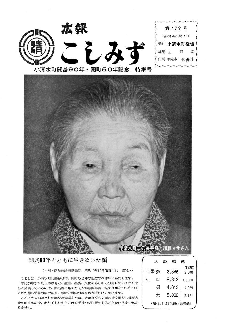 広報こしみず昭和43年10月号の表紙画像