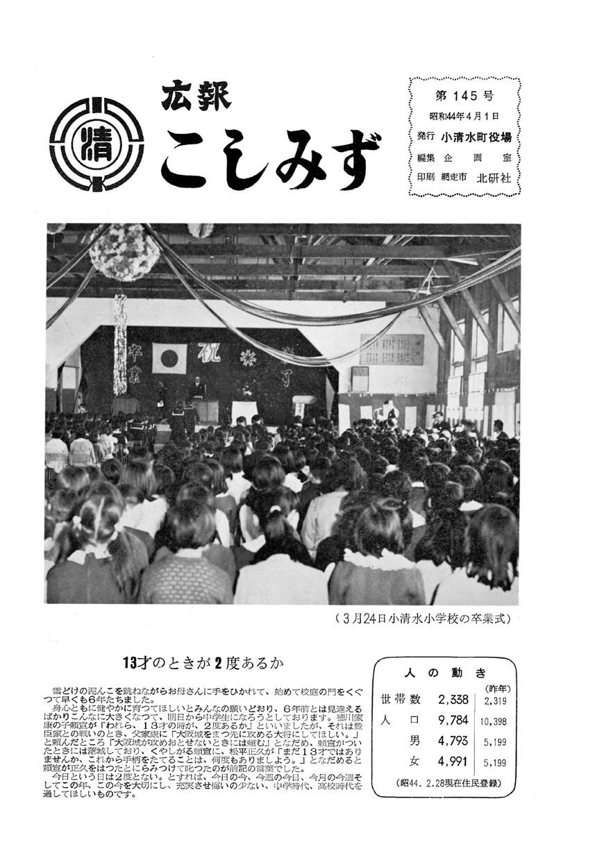 広報こしみず昭和44年4月号の表紙画像