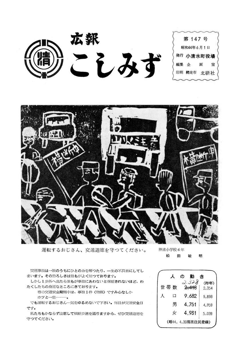 広報こしみず昭和44年6月号の表紙画像