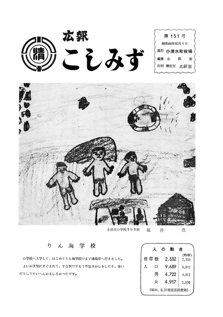 広報こしみず昭和44年10月号の表紙画像