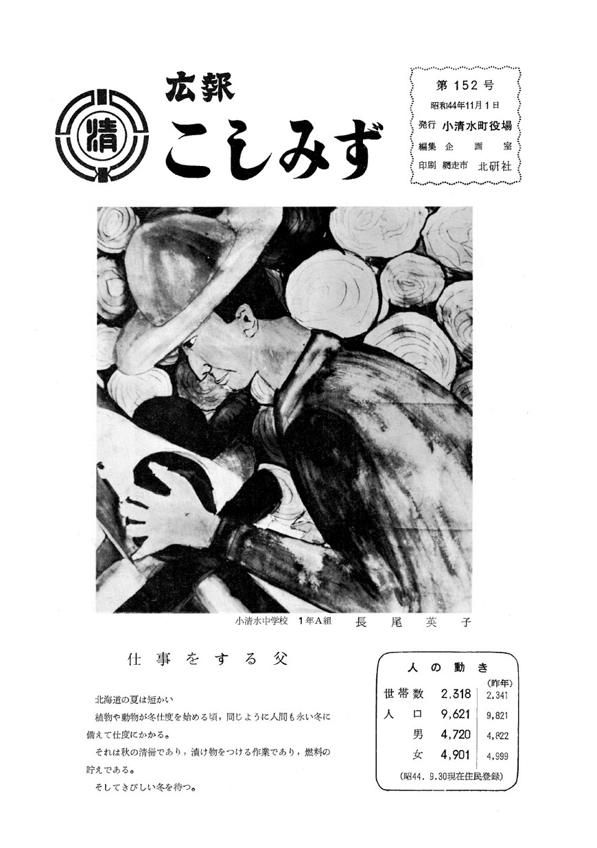 広報こしみず昭和44年11月号の表紙画像