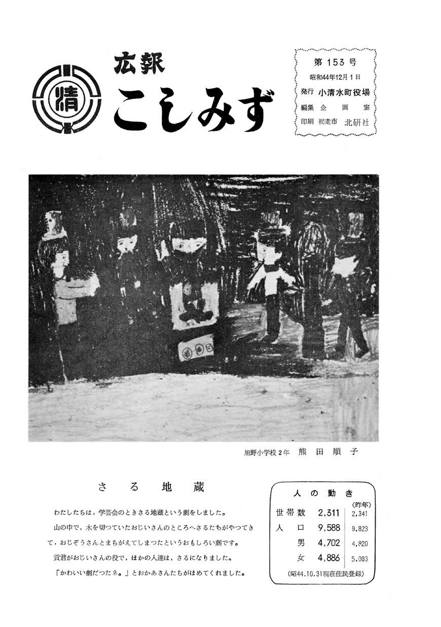 広報こしみず昭和44年12月号の表紙画像