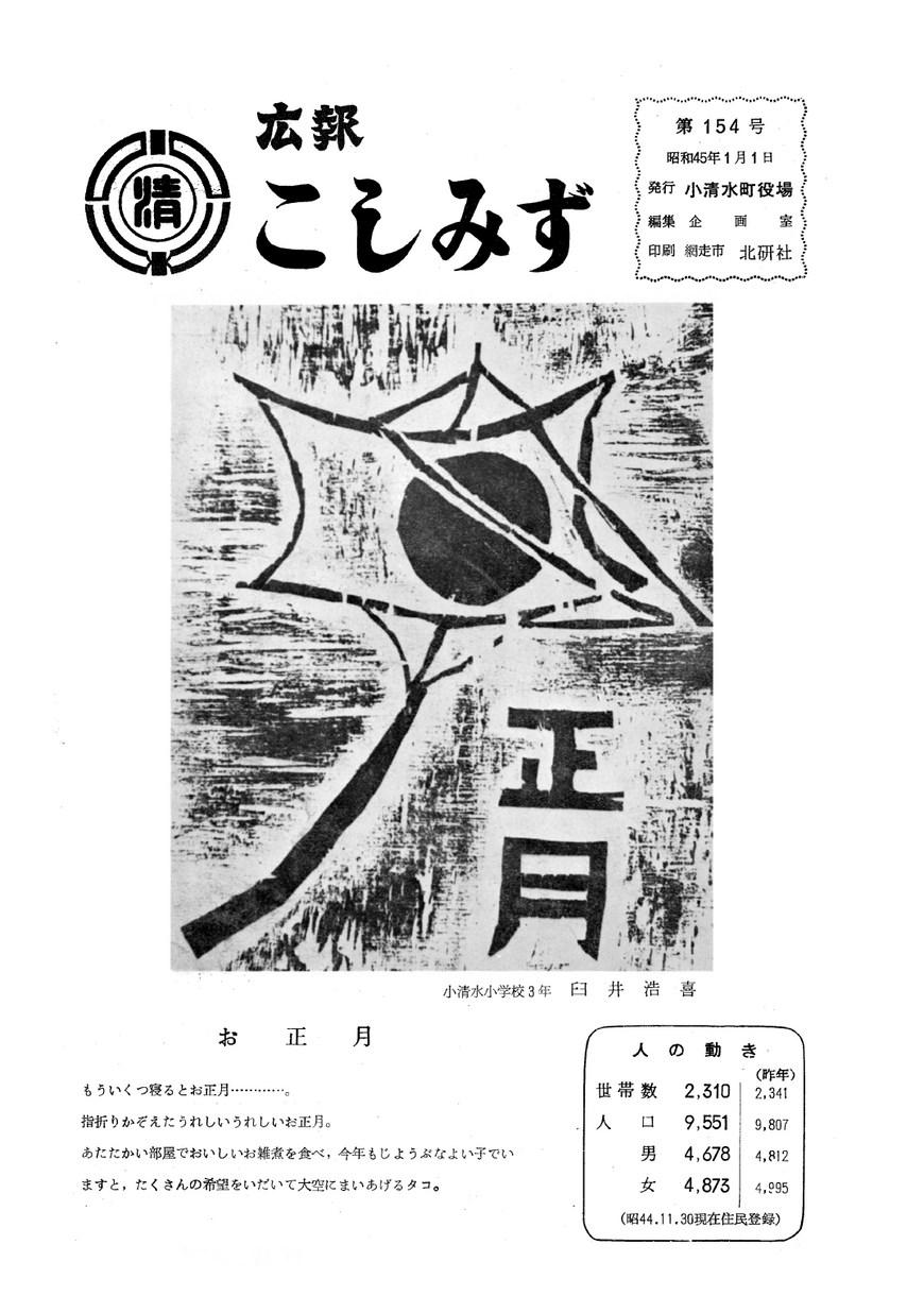広報こしみず昭和45年1月号の表紙画像