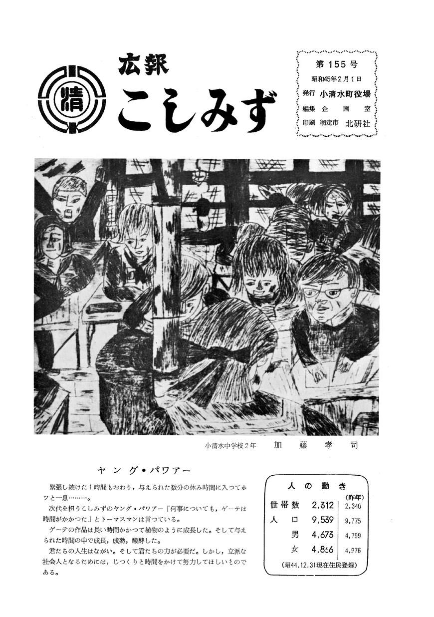 広報こしみず昭和45年2月号の表紙画像