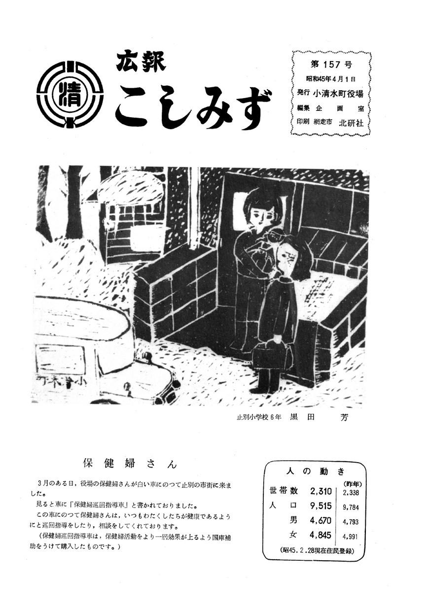広報こしみず昭和45年4月号の表紙画像