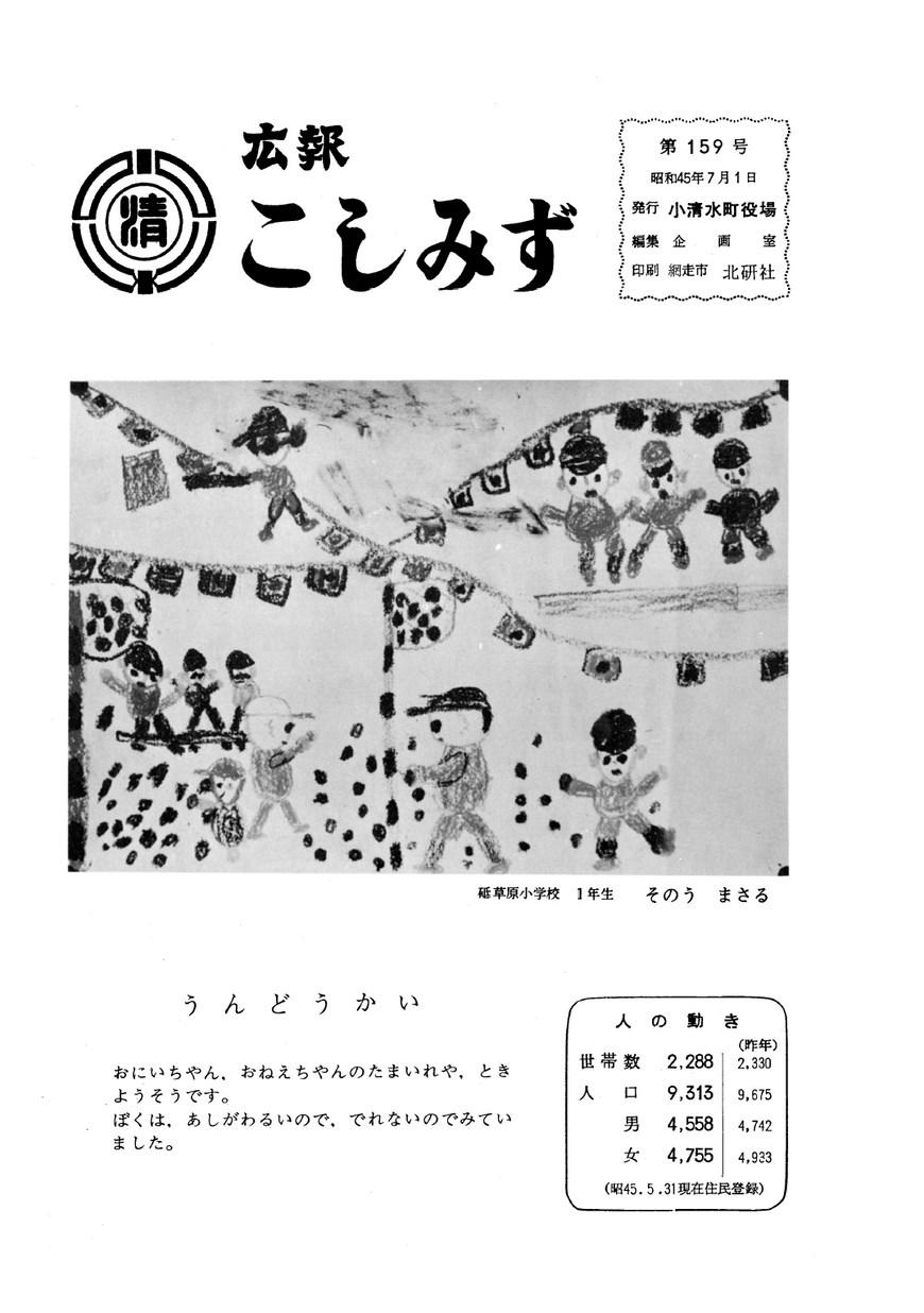広報こしみず昭和45年7月号の表紙画像