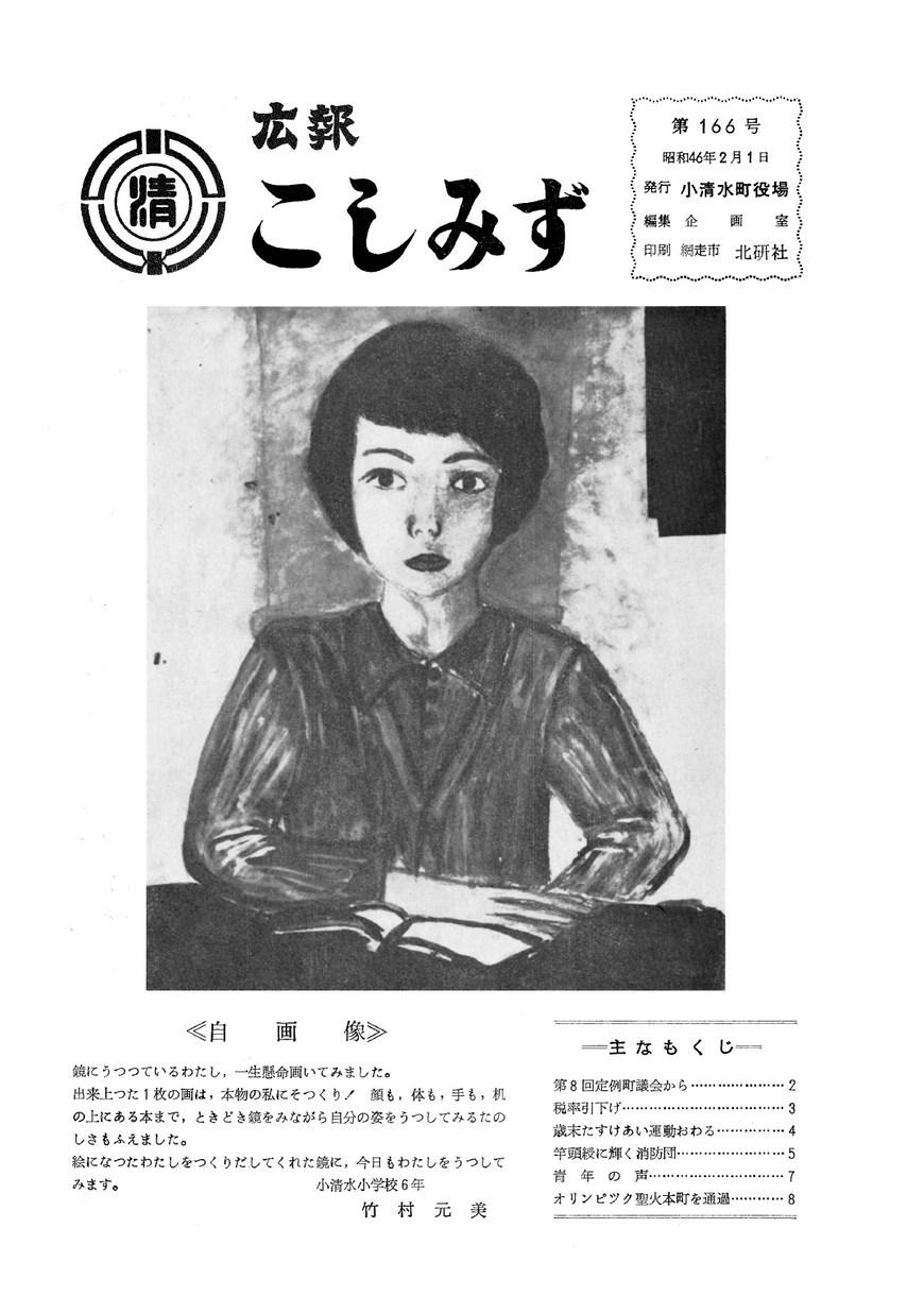 広報こしみず昭和46年2月号の表紙画像
