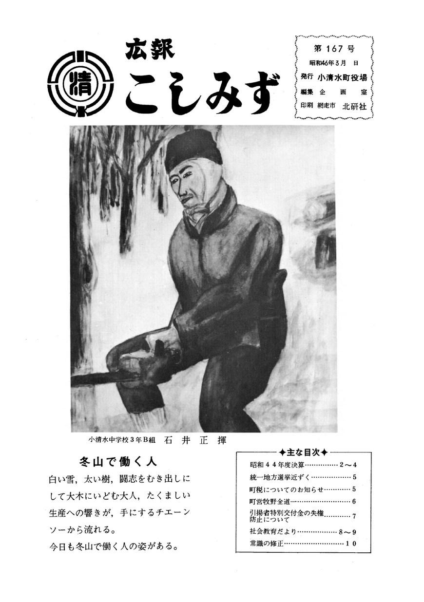 広報こしみず昭和46年3月号の表紙画像