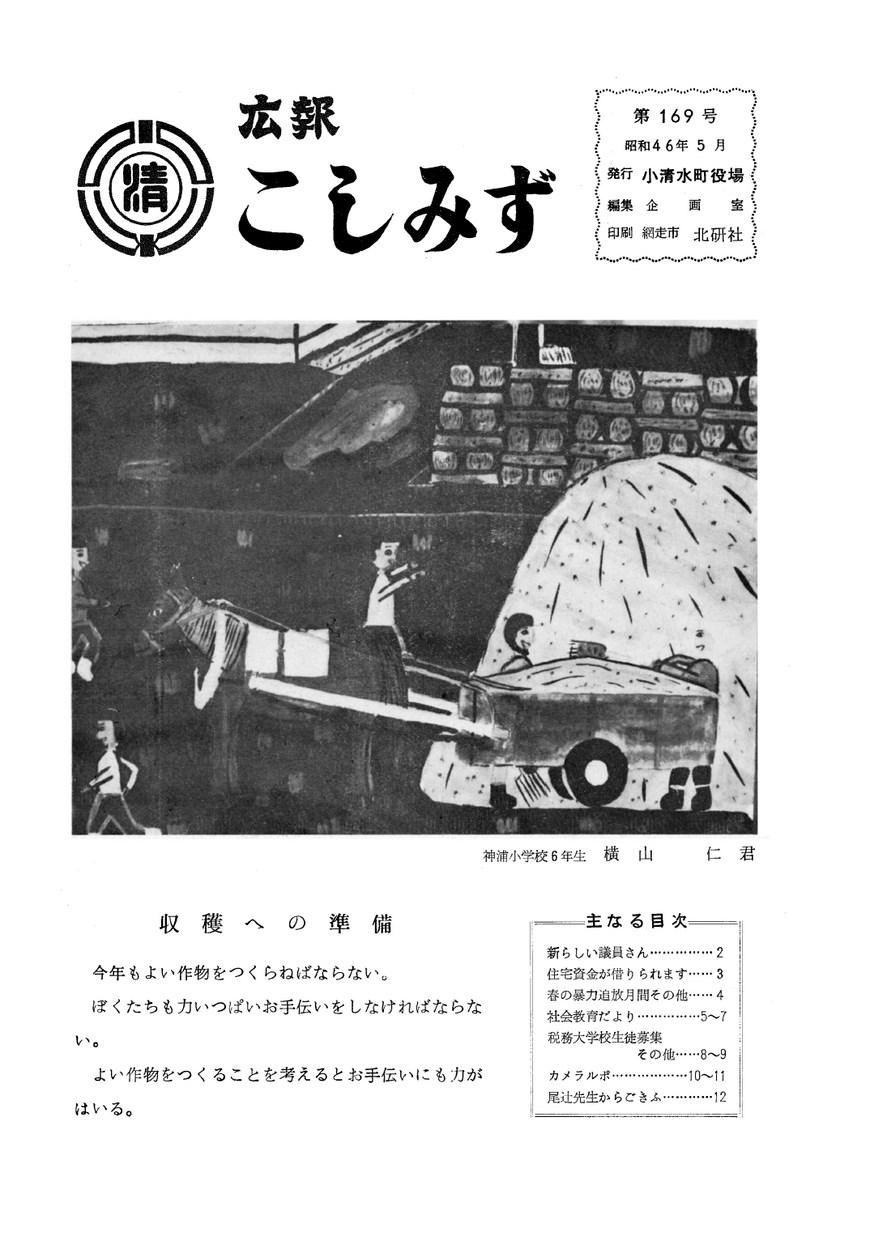 広報こしみず昭和46年5月号の表紙画像