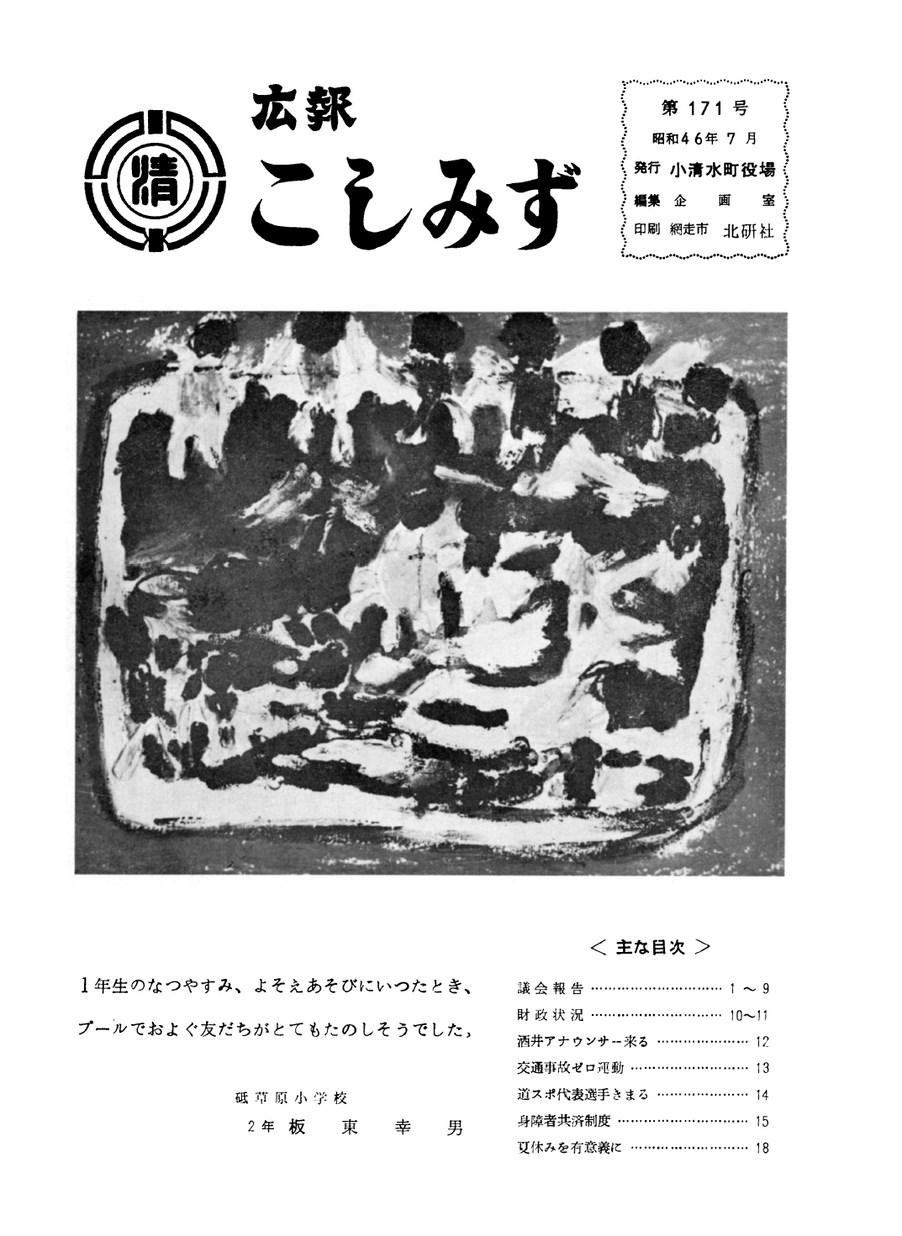 広報こしみず昭和46年7月号の表紙画像