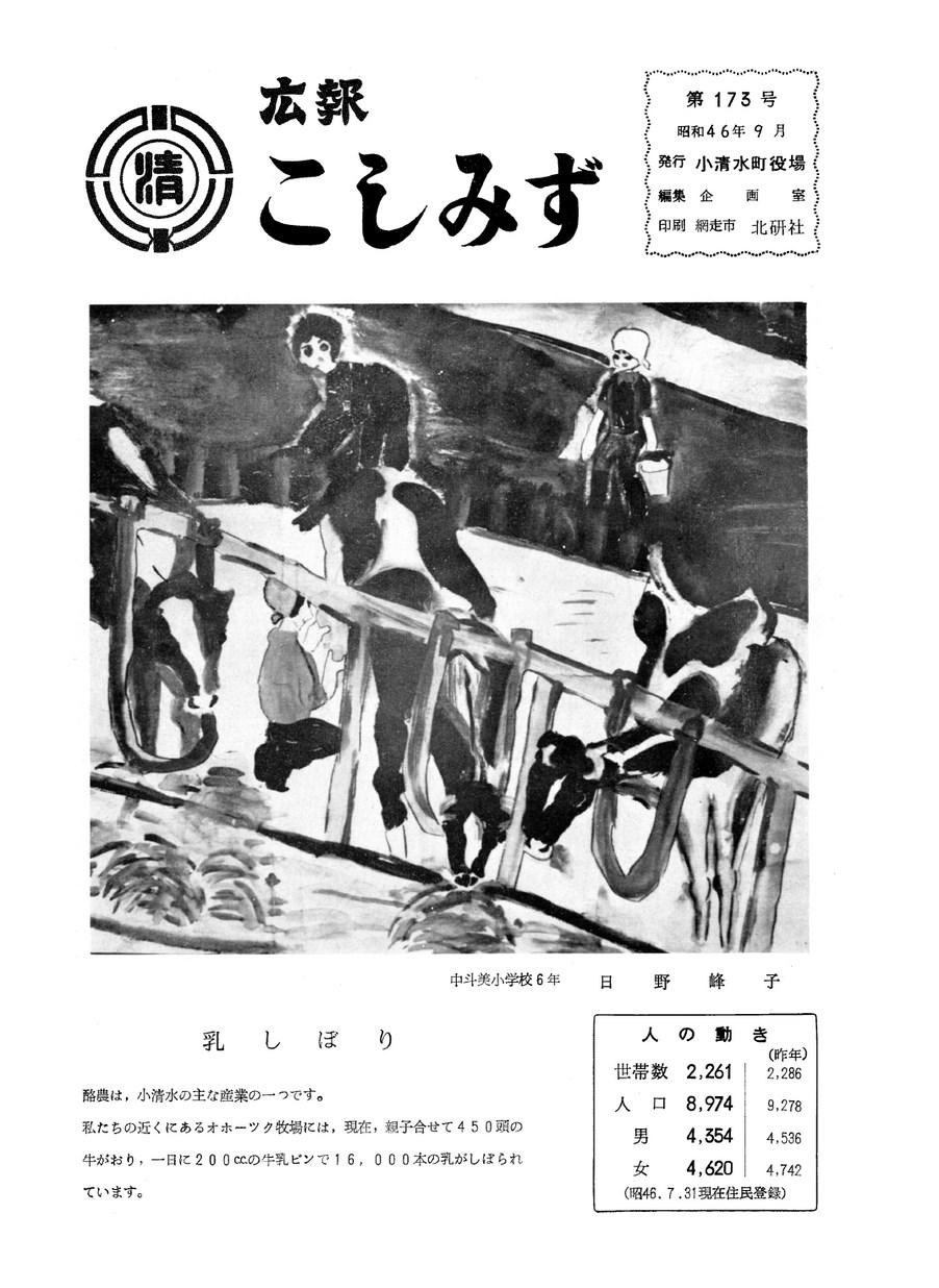 広報こしみず昭和46年9月号の表紙画像