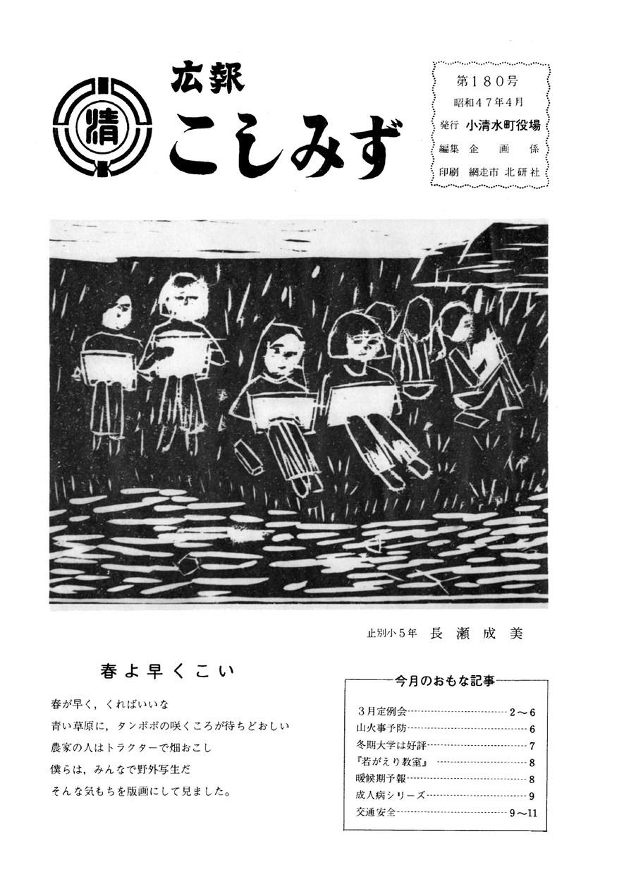 広報こしみず昭和47年4月号の表紙画像