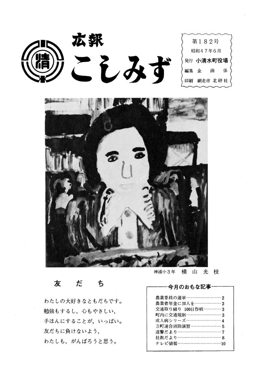 広報こしみず昭和47年6月号の表紙画像