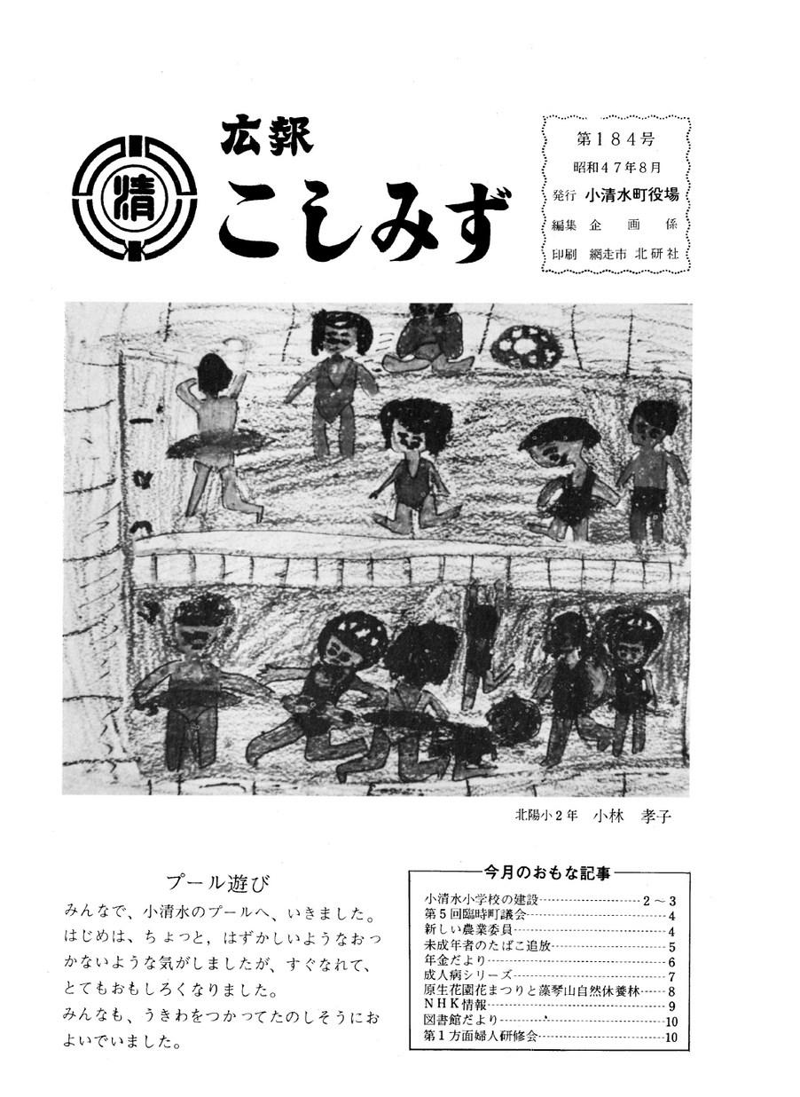 広報こしみず昭和47年8月号の表紙画像