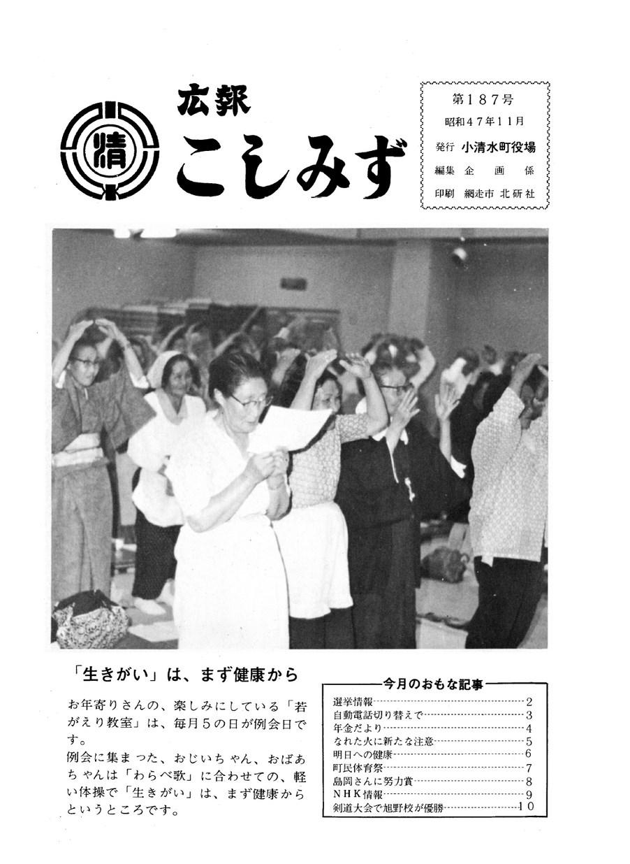 広報こしみず昭和47年11月号の表紙画像
