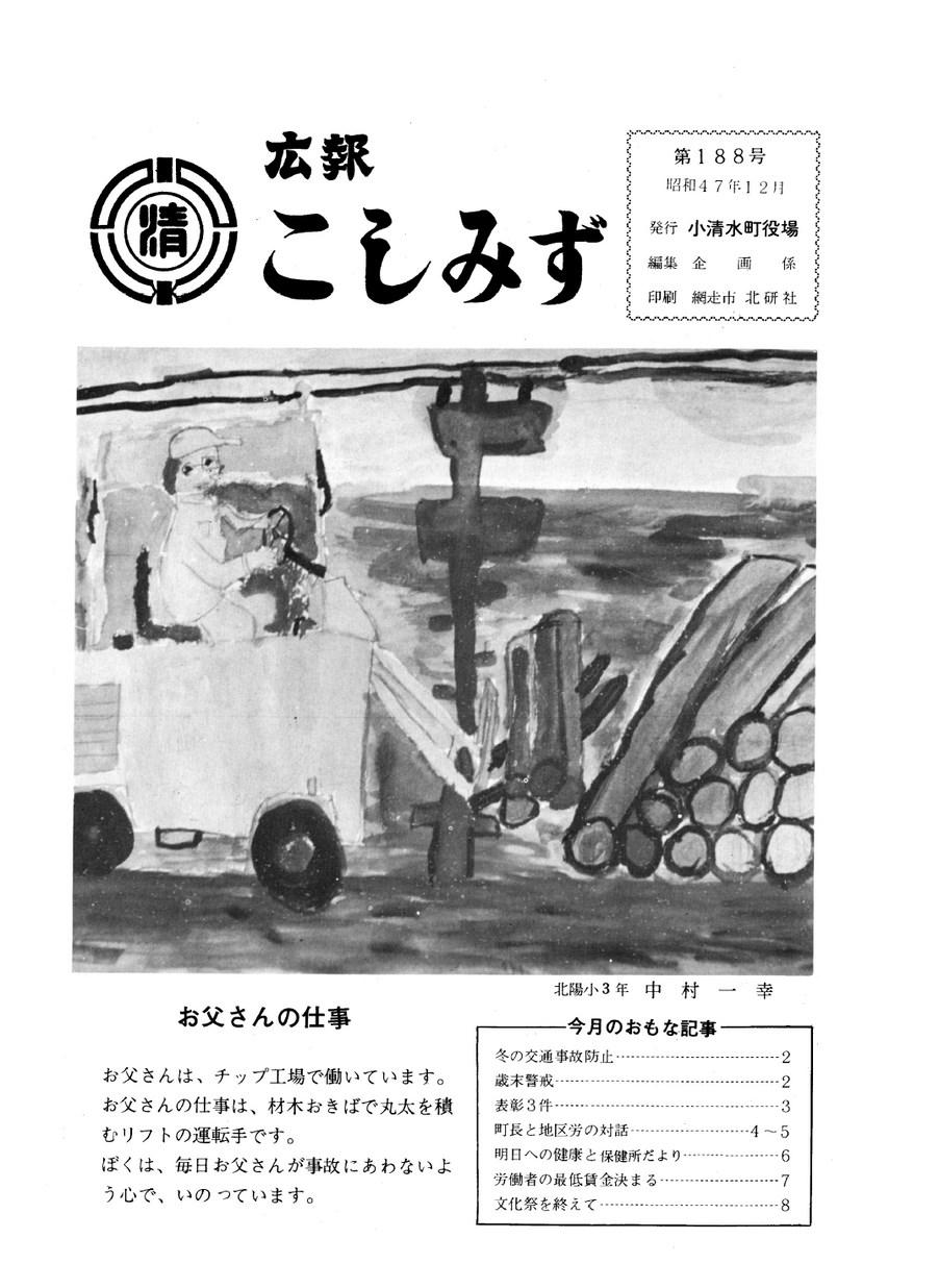広報こしみず昭和47年12月号の表紙画像