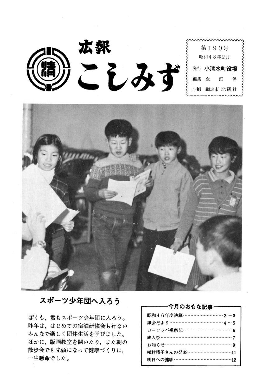 広報こしみず昭和48年2月号の表紙画像