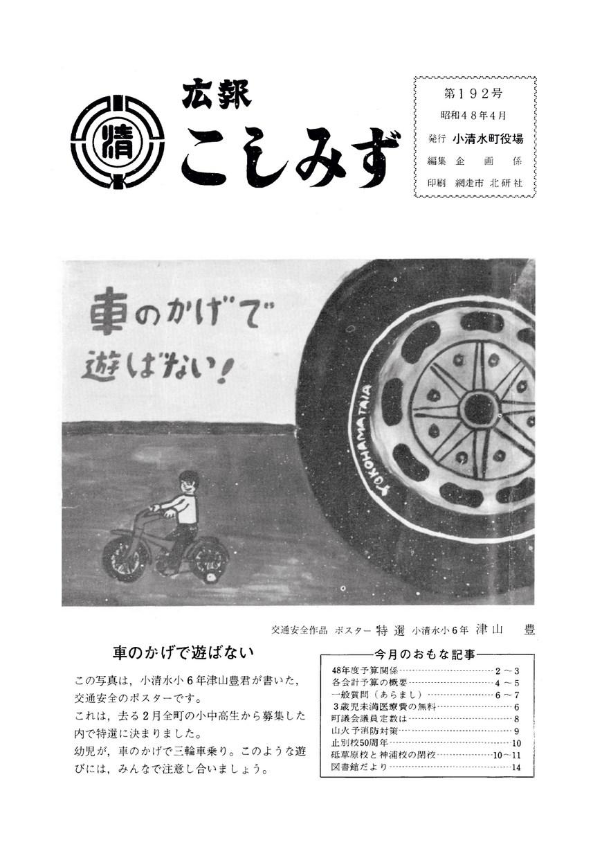広報こしみず昭和48年4月号の表紙画像