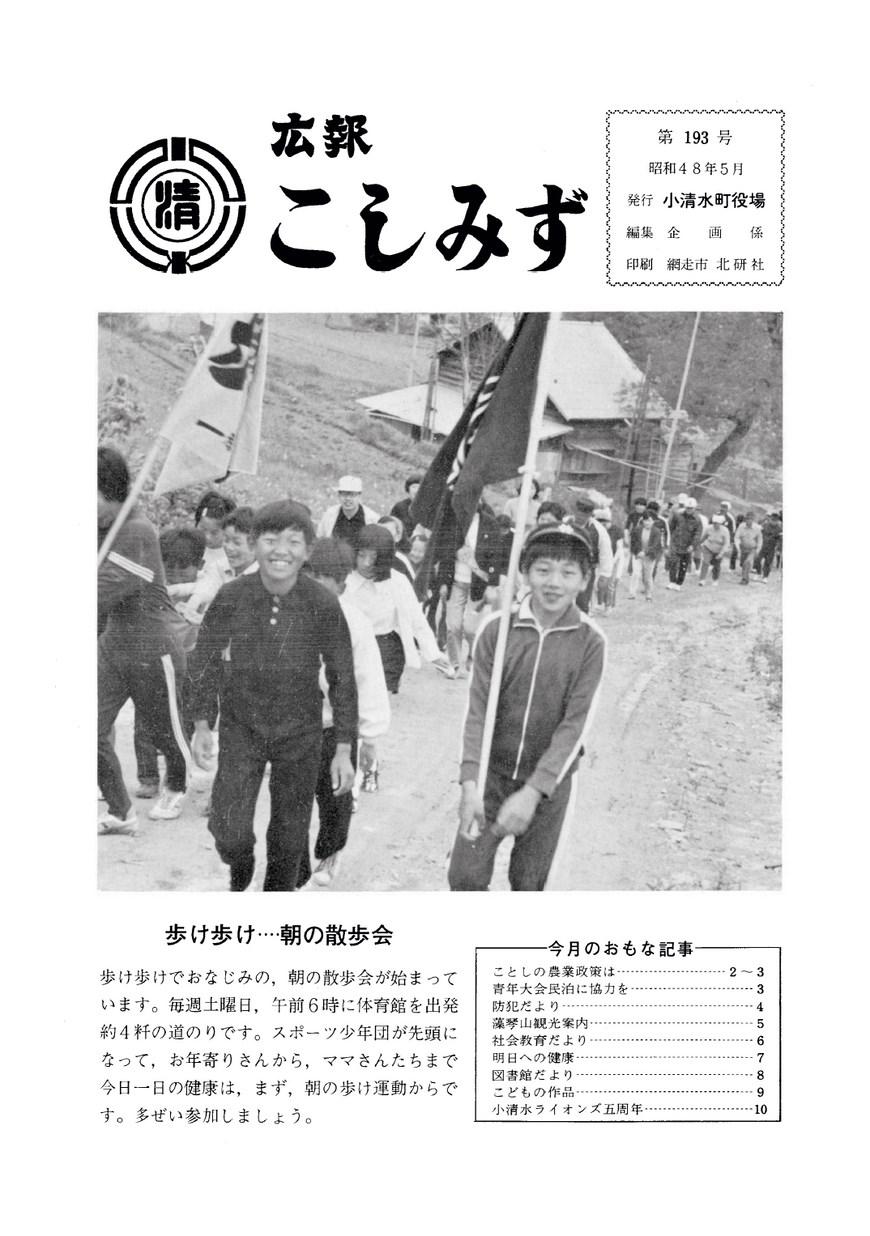 広報こしみず昭和48年5月号の表紙画像