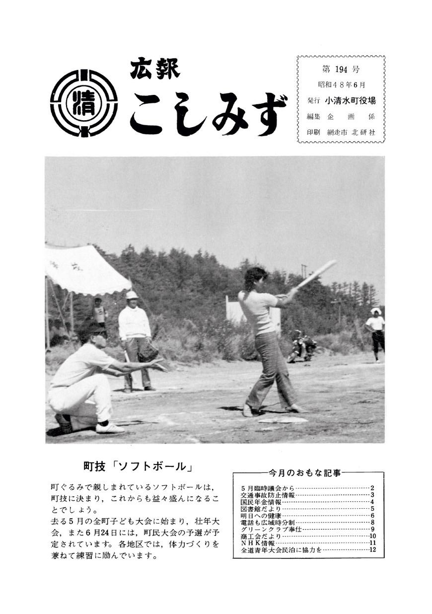 広報こしみず昭和48年6月号の表紙画像