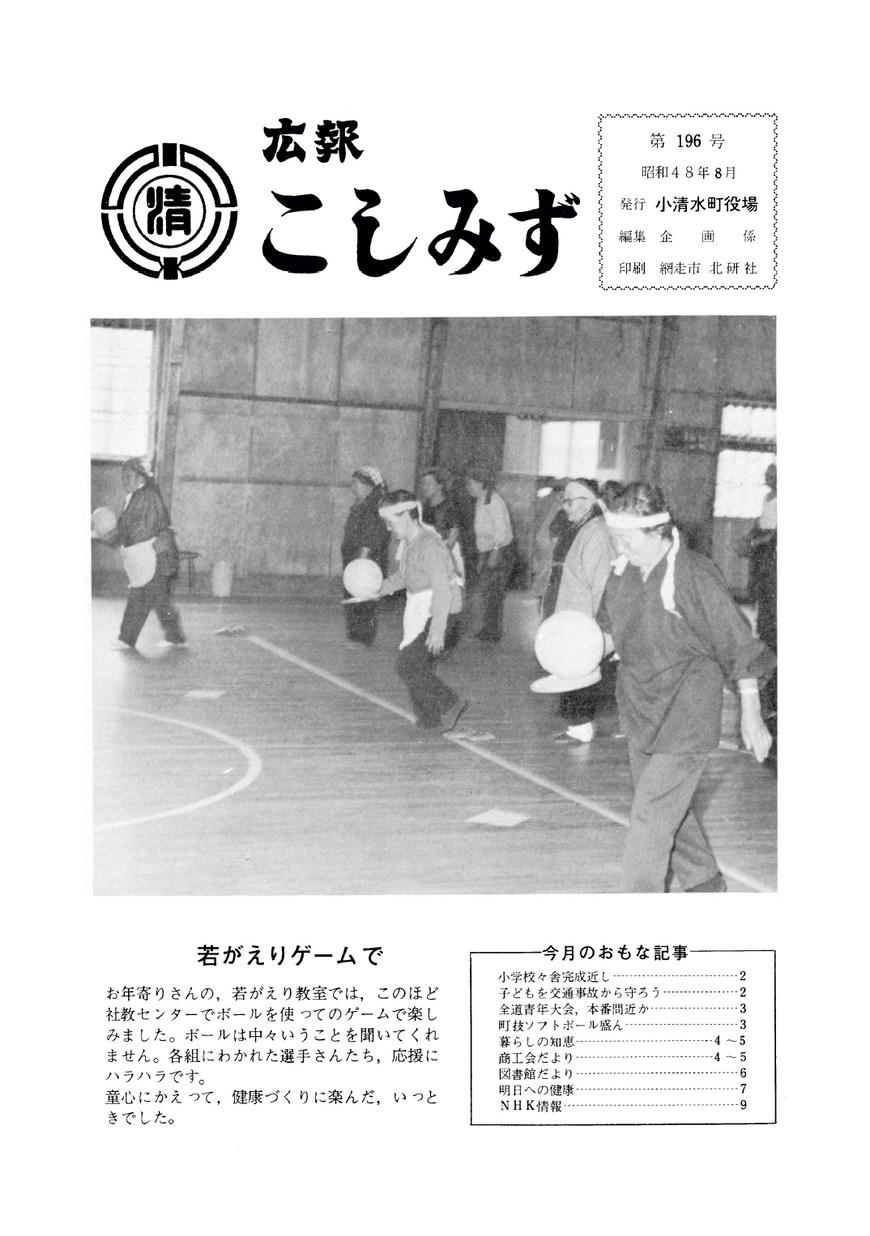 広報こしみず昭和48年8月号の表紙画像