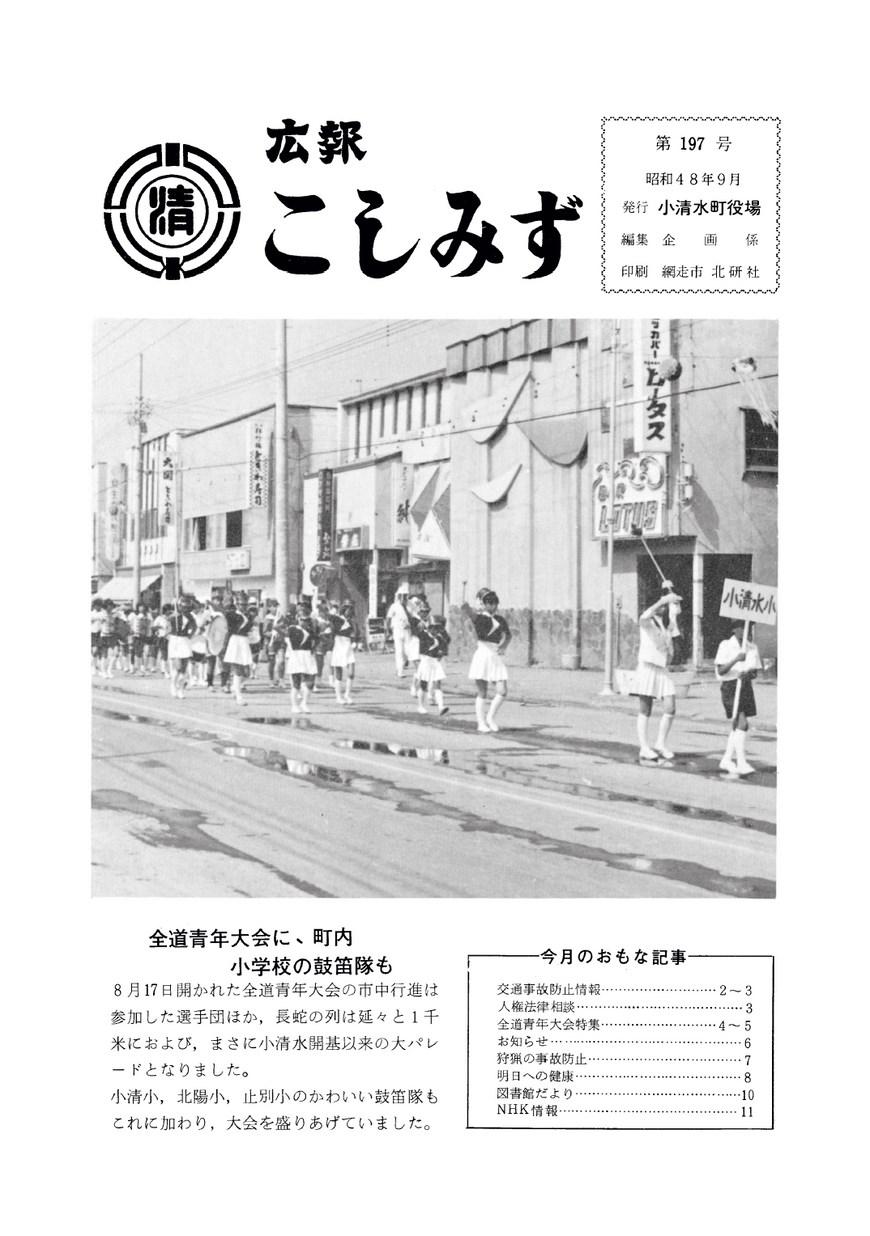 広報こしみず昭和48年9月号の表紙画像