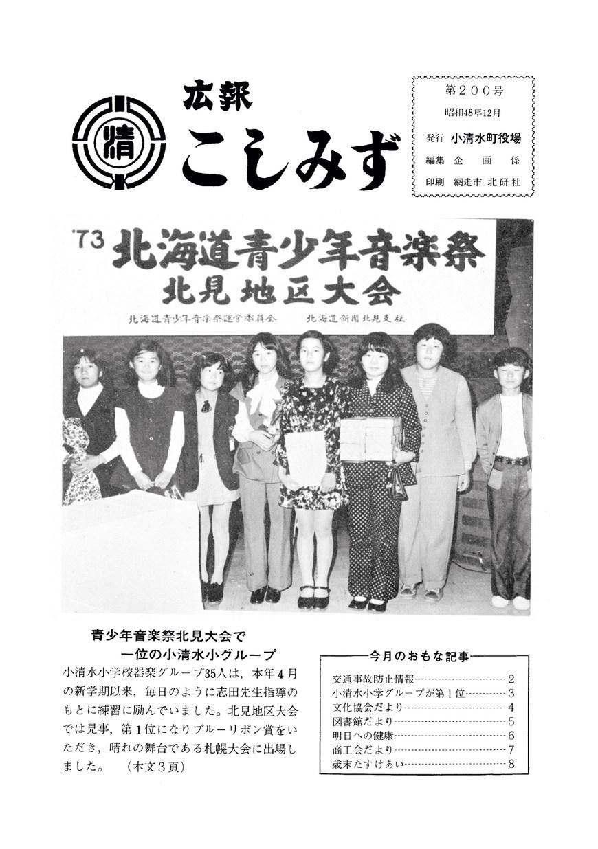 広報こしみず昭和48年12月号の表紙画像