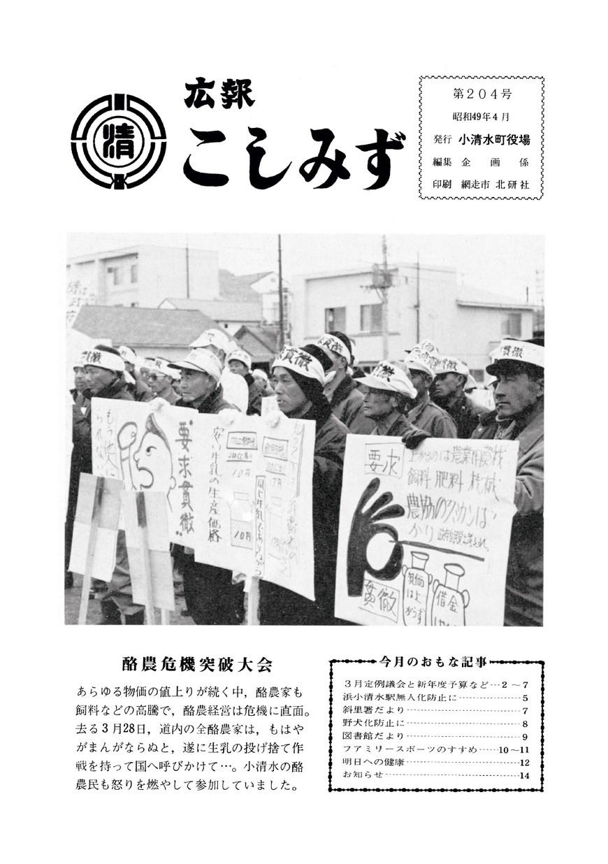 広報こしみず昭和49年4月号の表紙画像