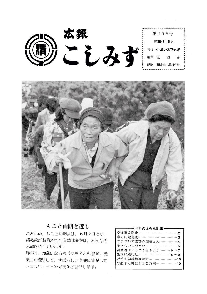 広報こしみず昭和49年5月号の表紙画像