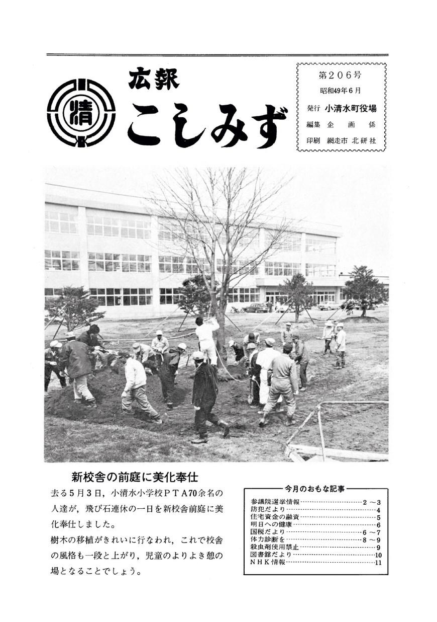 広報こしみず昭和49年6月号の表紙画像