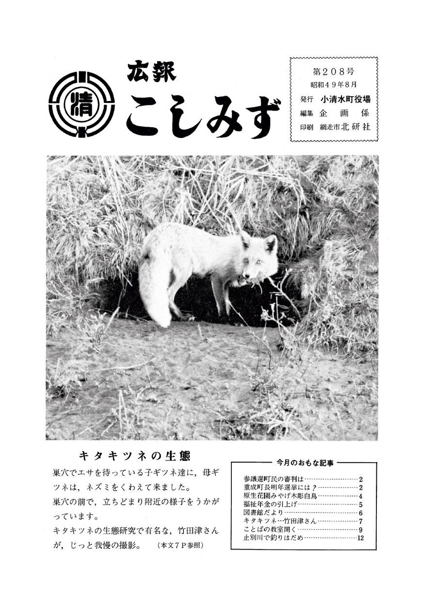 広報こしみず昭和49年8月号の表紙画像