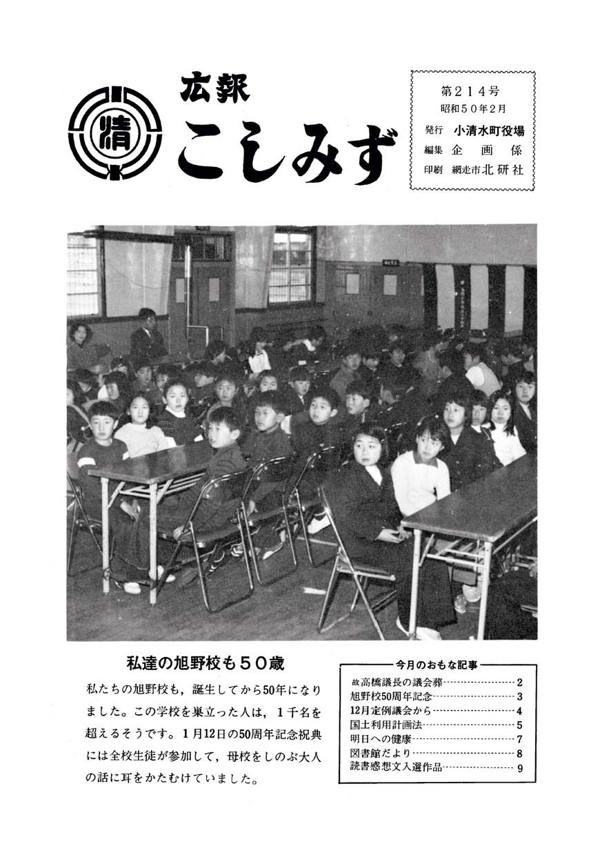 広報こしみず昭和50年2月号の表紙画像