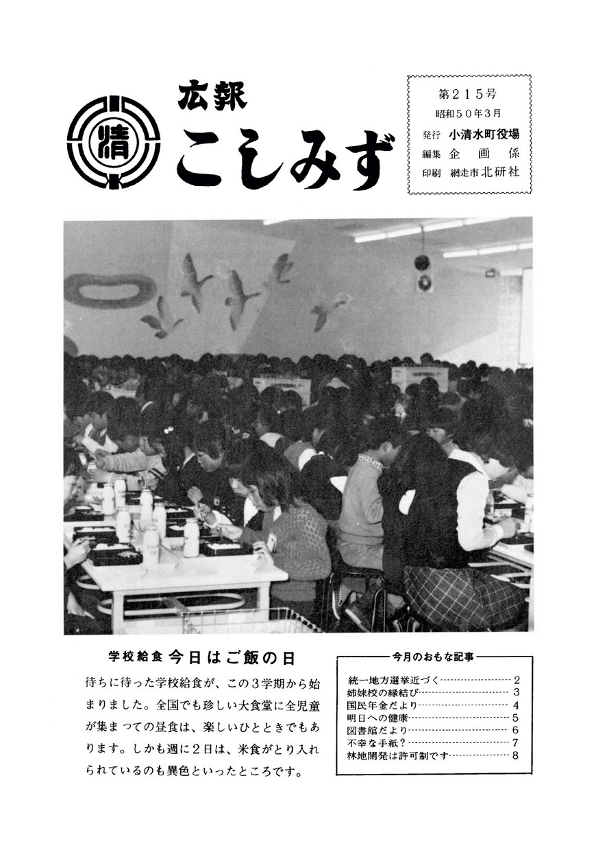 広報こしみず昭和50年3月号の表紙画像